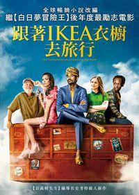 跟著IKEA衣櫥去旅行 The Extraordinary Journey of the Fakir