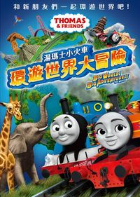 湯瑪士小火車:環遊世界大冒險
