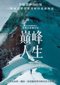巔峰人生 Kilian Jornet:Path to Everest