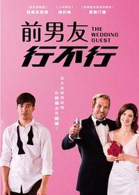 前男友行不行 The Wedding Guest