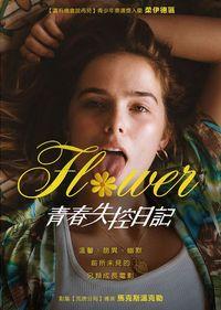 青春失控日記 Flower