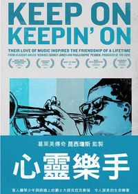 心靈樂手 Keep on Keepin' On