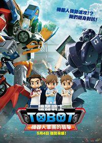 機器戰士TOBOT(電影版):機器人軍團的襲擊