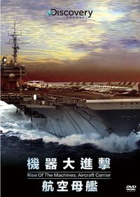 機器大進擊:航空母艦 Rise Of The Machines:Aircraft Carrier