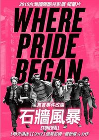 石牆風暴 Stonewall