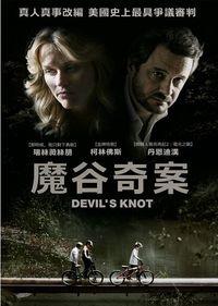 魔谷奇案 Devil's Knot