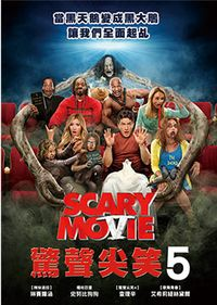 驚聲尖笑(5) Scary Movie 5