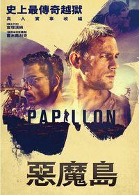 惡魔島 Papillon