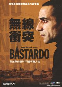 無線衝突 Bastardo