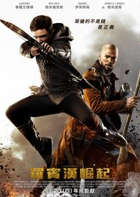 羅賓漢崛起 Robin Hood