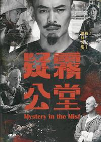 疑霧公堂 Mystery in the Mist