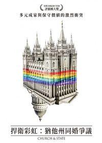 捍衛彩虹:猶他州同婚爭議 Church & State