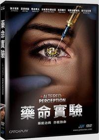 藥命實驗 Altered Perception