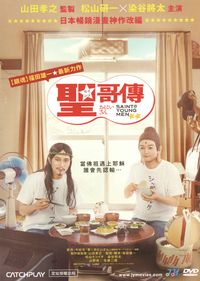 聖☆哥傳 Saint Young Men