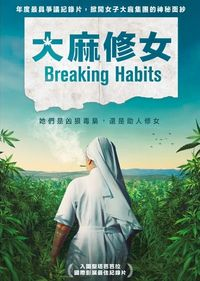 大麻修女 Breaking Habits