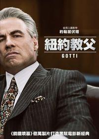 紐約教父 Gotti