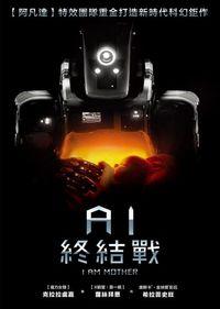 AI終結戰