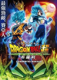 七龍珠超:布羅利  Dragon Ball Super:Broly