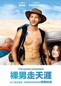 裸男走天涯 The Naked Wanderer