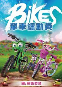 單車總動員 Bikes