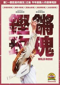 鏗鏘玫瑰 Wild Rose