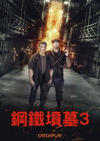 鋼鐵墳墓3 Escape Plan 3:The Extractors