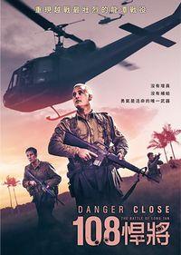 108悍將 Danger Close