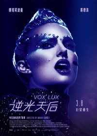 逆光天后 Vox Lux