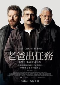 老爸出任務 Last Flag Flying