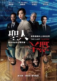 聖人大盜 The Last Thieves