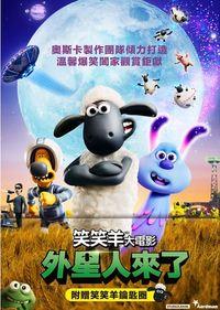 笑笑羊大電影:外星人來了 Shaun the Sheep Movie: Farmageddon