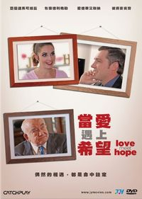 當愛遇上希望