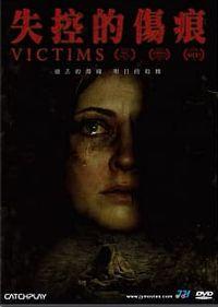 失控的傷痕 Victims