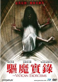 驅魔實錄 The Vatican Exorcisms