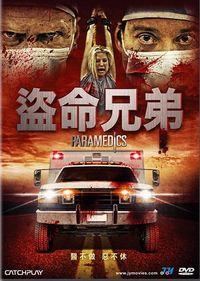 盜命兄弟 Paramedics