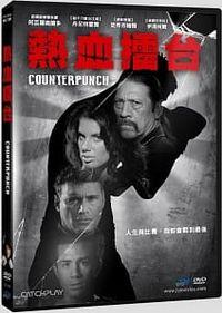 熱血擂台 Counterpunch
