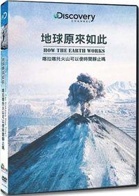 地球原來如此:喀拉喀托火山可以使時間靜止嗎?