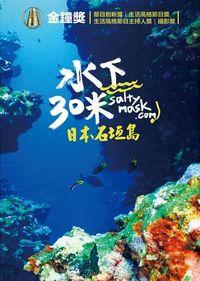 水下30米:日本石垣島