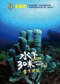 水下30米:台灣澎湖