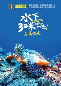 水下30米:馬爾地夫