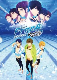 FREE!男子游泳部(劇場版)Road to the World:夢 Free! - Road to the World - the Dream