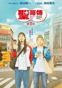 聖☆哥傳:第II紀 Saint Young Men: Season Two