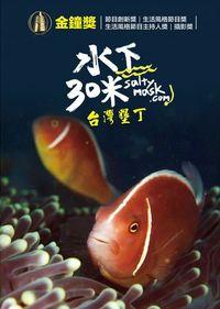 水下30米:台灣墾丁