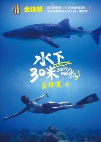 水下30米:菲律賓(中)