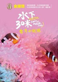 水下30米:台灣小琉球