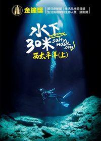 水下30米:西太平洋(上)