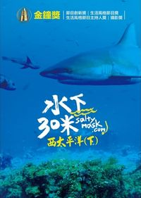 水下30米:西太平洋(下)