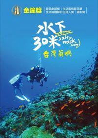 水下30米:台灣蘭嶼