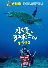 水下30米:台灣綠島