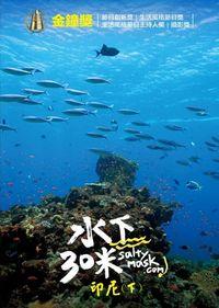 水下30米:印尼(下)
